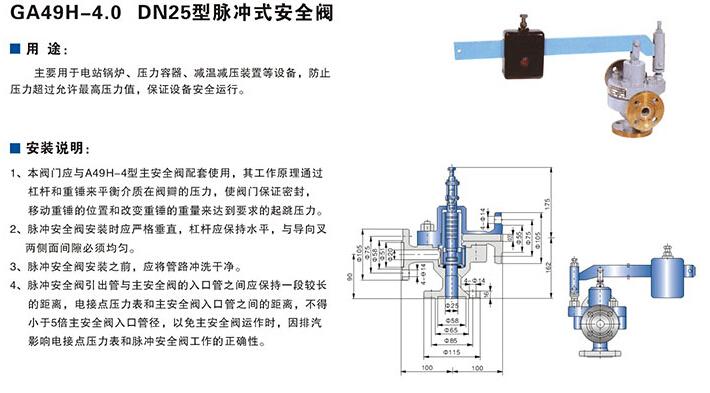 脉冲式安全阀结构图
